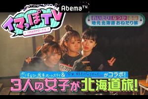 加藤夏歌 出演!イマっぽTV #5