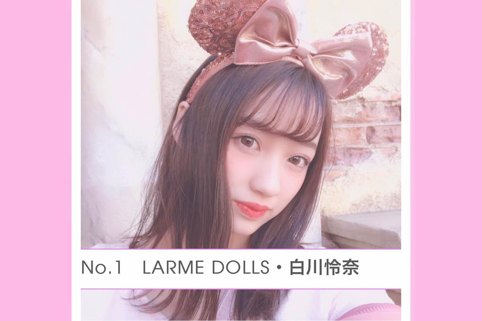 白川怜奈 LARME DOLLS 11月 人気No.1