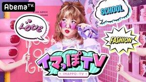イマっぽTV