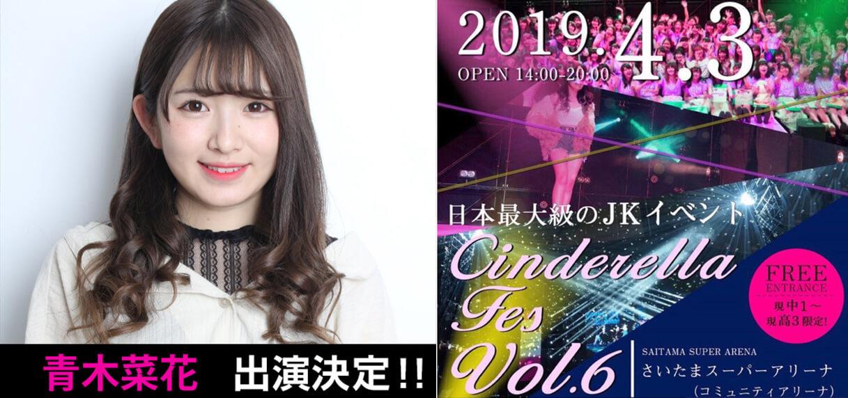 青木菜花 国内最大級のJKイベント『シンデレラフェスVol.6』出演決定!