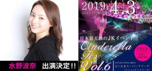 水野波奈 国内最大級のJKイベント『シンデレラフェスVol.6』出演決定!