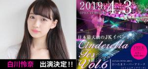 白川怜奈 国内最大級のJKイベント『シンデレラフェスVol.6』出演決定!
