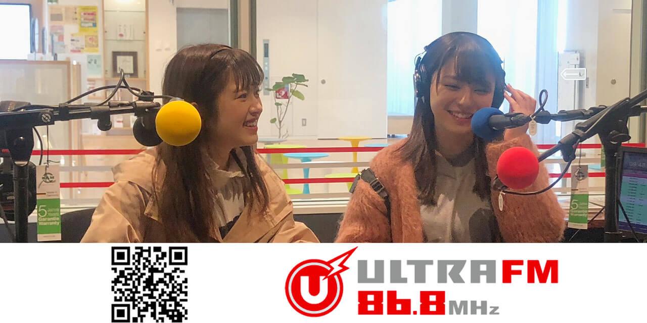 青木菜花、水野波奈『ULTRA FM』福島県須賀川市FM局 特別出演