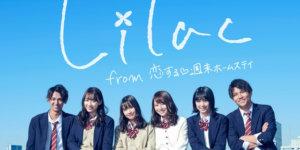 水野波奈、白川怜奈 恋ステバンド『Lilac』