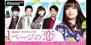青木菜花 3月18日 23:40~ AbemaTV 生出演!