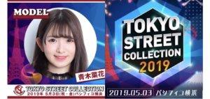 青木 菜花 2019年5月3日(祝・金) 『東京ストリートコレクション2019』出演決定!