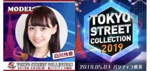 白川 怜奈 2019年5月3日(祝・金) 『東京ストリートコレクション2019』出演決定!