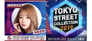 加藤 夏歌 2019年5月3日(祝・金) 『東京ストリートコレクション2019』出演決定!