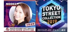水野 波奈 2019年5月3日(祝・金) 『東京ストリートコレクション2019』出演決定!