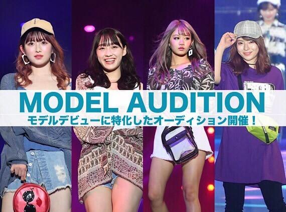 MODEL AUDITION モデルに特化したオーディション開催!