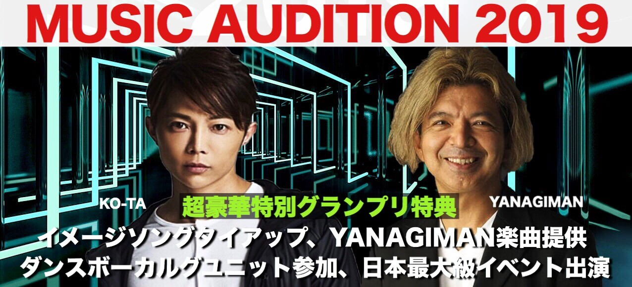 MUSIC AUDITION 2019 超豪華グランプリ特典 YANAGIMAN KO-TA イメージソングタイアップ、YANAGIMAN楽曲提供 ダンスボーカルユニット参加、日本最大級イベント出演